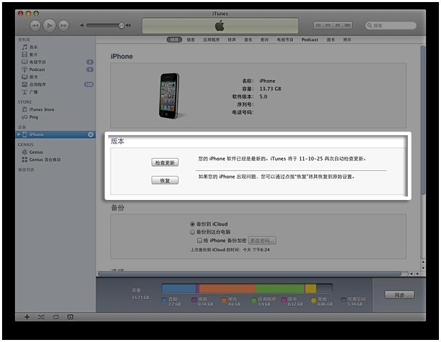 iPhone怎么更新IOS系统