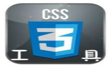 CSS开发工具
