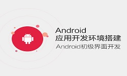 Android开发环境搭建