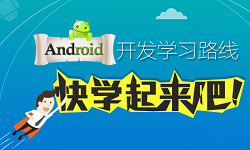 Android开发学习路线