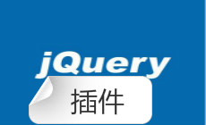 jQuery常用插件