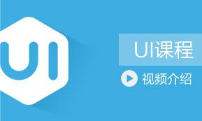 UI设计培训课程体系介绍