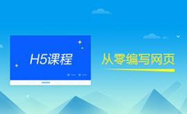 HTML5入门视频