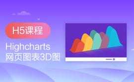HTML5网页图表视频课程