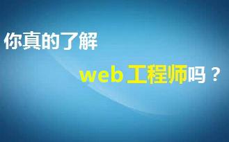 web前端工程师