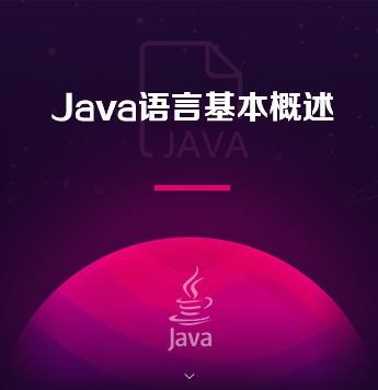 Java语言基本概述
