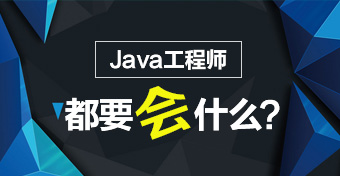 Java工程师都要会什么