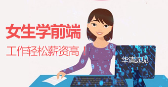 女生可以学习web前端开发吗