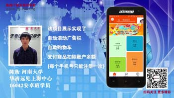 Android项目展示之go shopping