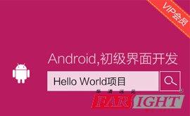 Android开发:项目是怎么做出来的