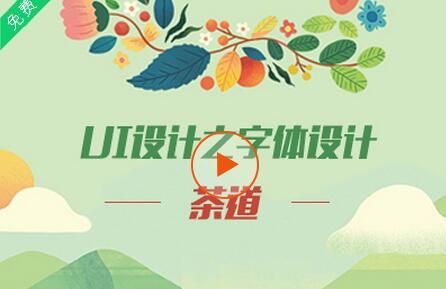 UI设计之字体设计-茶道