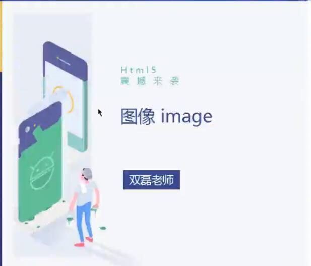 html5视频教程之图像image
