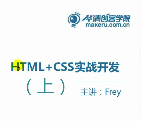 html5视频教程之html+css实战(上)