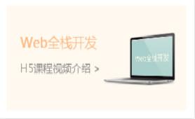 华清远见H5课程视频介绍