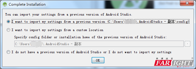Android studio配置页面