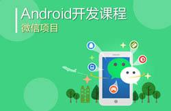 Android开发教程之微信项目