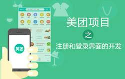 Android开发教程之美团注册登录界面开发