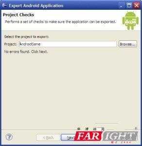 Android应用程序打包步骤一