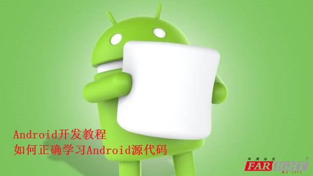 Android开发教程:如何正确学习Android源代码