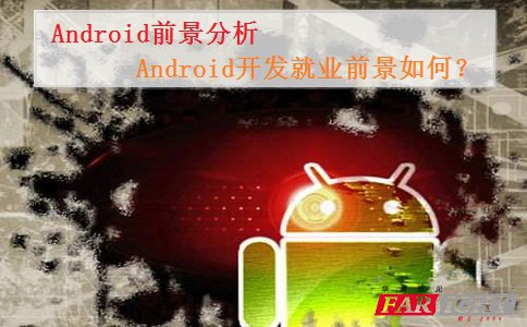 Android前景分析:Android开发就业前景如何?