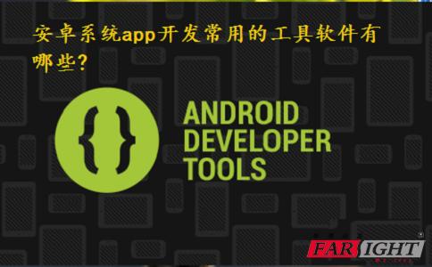 Android开发工具汇总:安卓系统app开发常用工具软件有哪些?