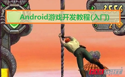 Android游戏开发教程(入门)