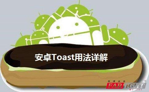 安卓Toast用法详解
