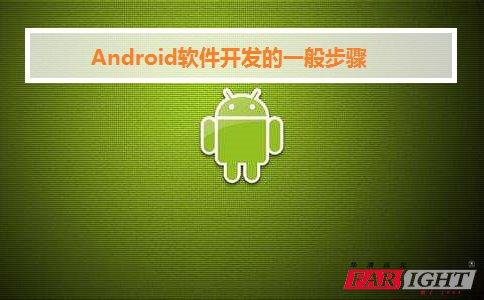 Android软件开发的一般步骤