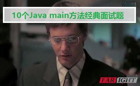 10个Java main方法经典面试题