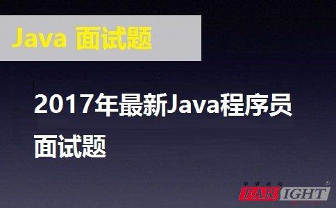 2017年最新Java程序员面试题