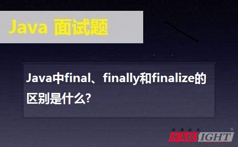 Java中final、finally和finalize的区别是什么?