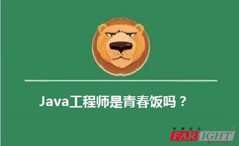 Java工程师是青春饭吗