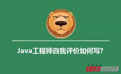 Java工程师自我评价如何写?