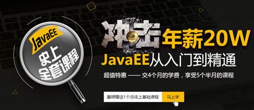 华清远见Java工程师培训班