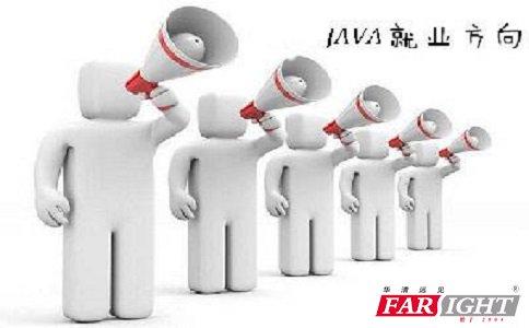 Java就业方向有哪些