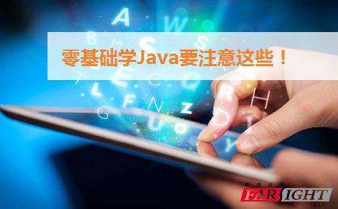 零基础学Java要注意这些