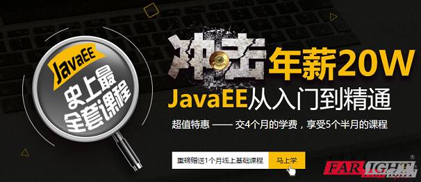 华清远见Java培训