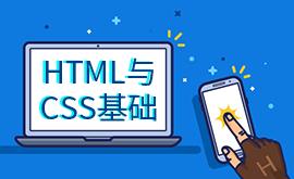 H5教程【第一阶段】-HTML与CSS基础
