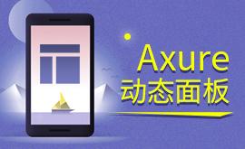 H5教程【第二阶段】-Axure动态面板