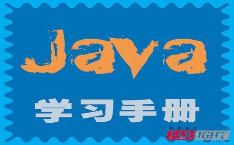 学习Java先学什么