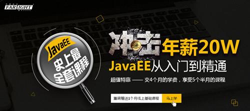 华清远见Java高端培训班