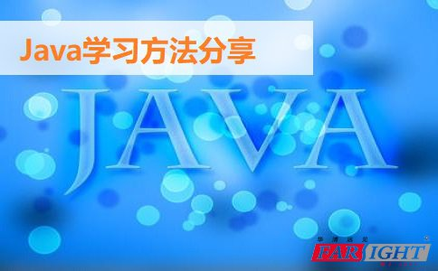 Java学习方法分享:过来人告诉你如何学好Java