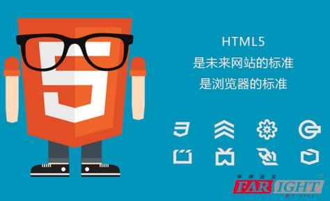 HTML5面试题