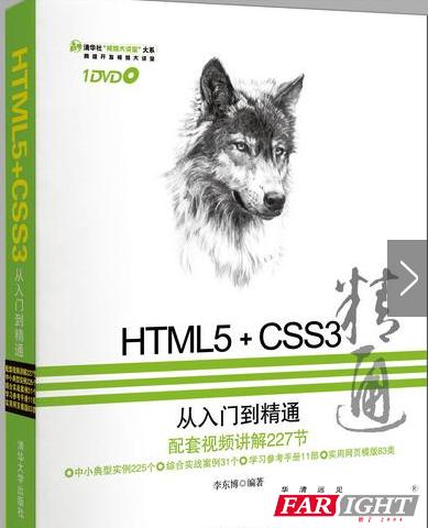 HTML5书籍